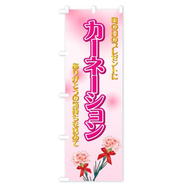 のぼり旗 カーネーション|goods-pro|11