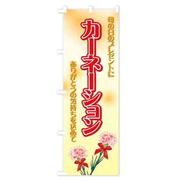 のぼり旗 カーネーション|goods-pro|12