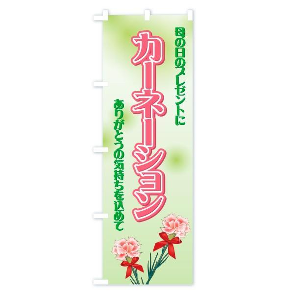 のぼり旗 カーネーション|goods-pro|13