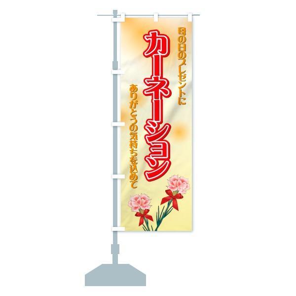 のぼり旗 カーネーション|goods-pro|09