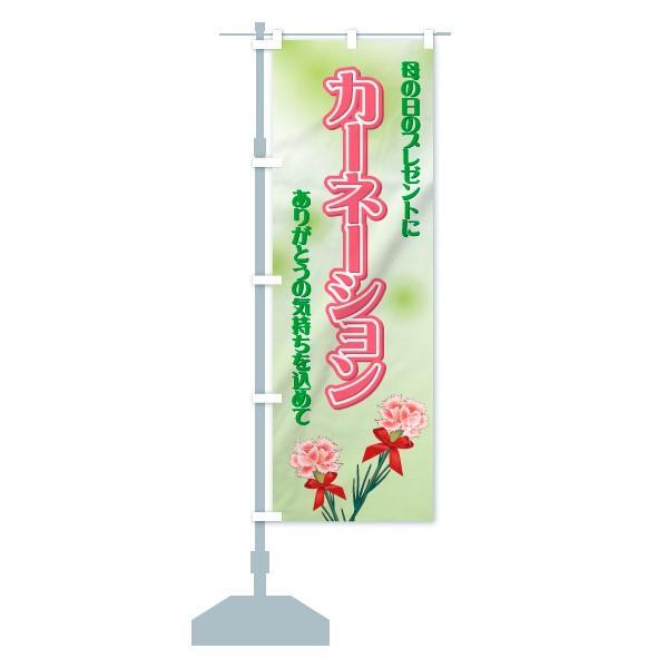 のぼり旗 カーネーション|goods-pro|10