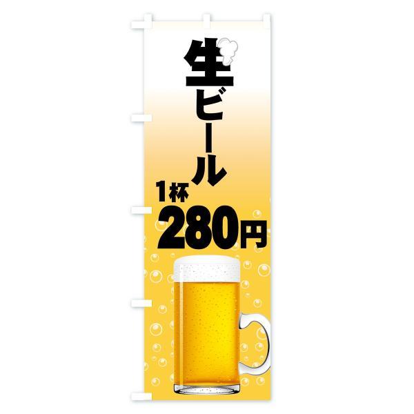 のぼり旗 1杯|goods-pro|02