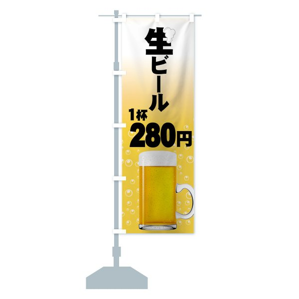 のぼり旗 1杯|goods-pro|13