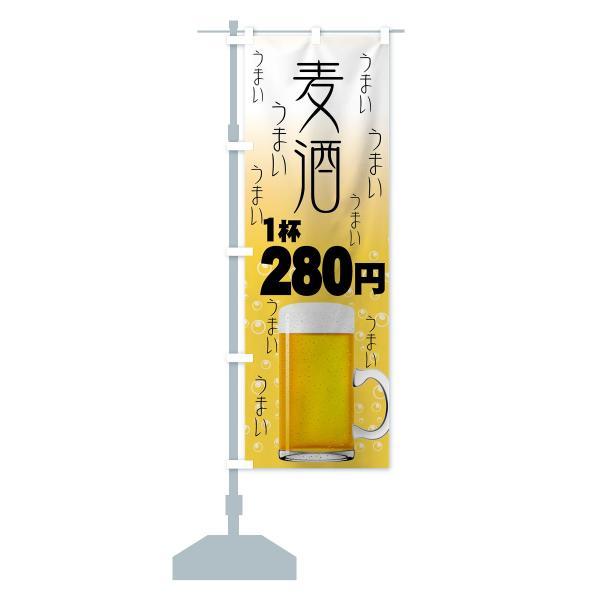 のぼり旗 1杯|goods-pro|15