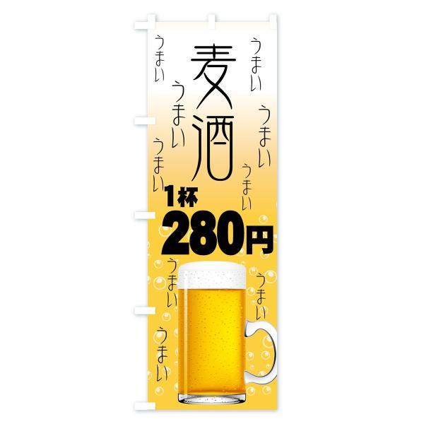 のぼり旗 1杯|goods-pro|04