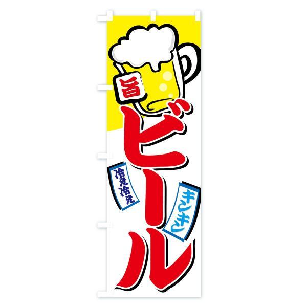 のぼり旗 ビール|goods-pro|02