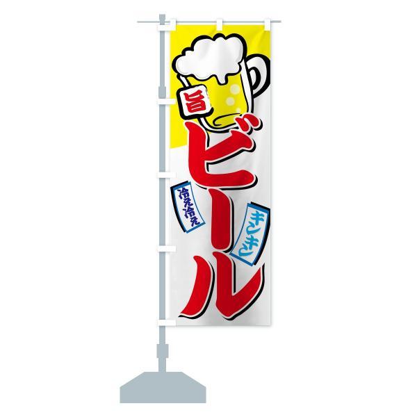 のぼり旗 ビール|goods-pro|13