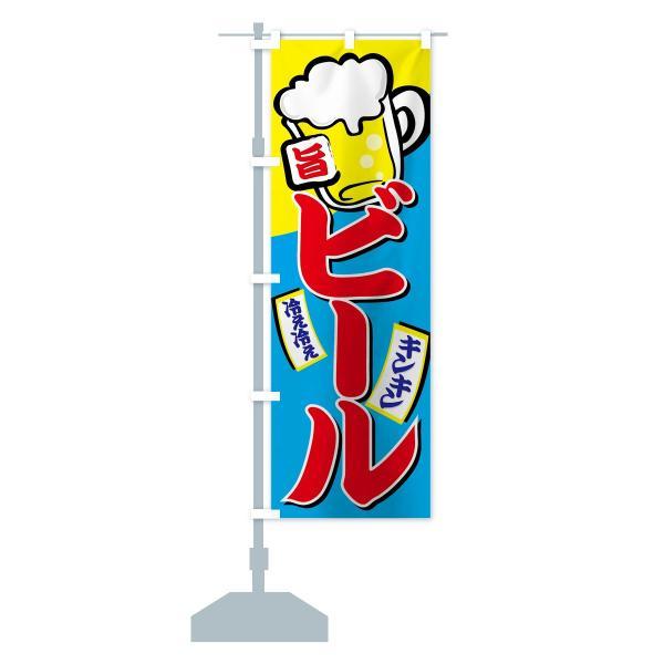 のぼり旗 ビール|goods-pro|15