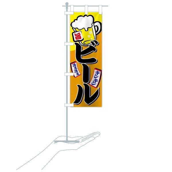 のぼり旗 ビール|goods-pro|17