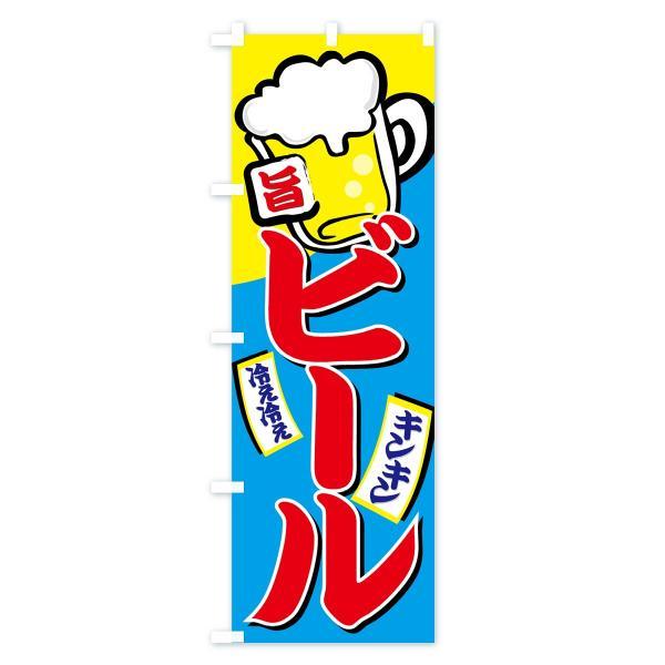 のぼり旗 ビール|goods-pro|04