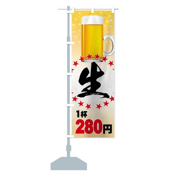 のぼり旗 生ビール|goods-pro|15