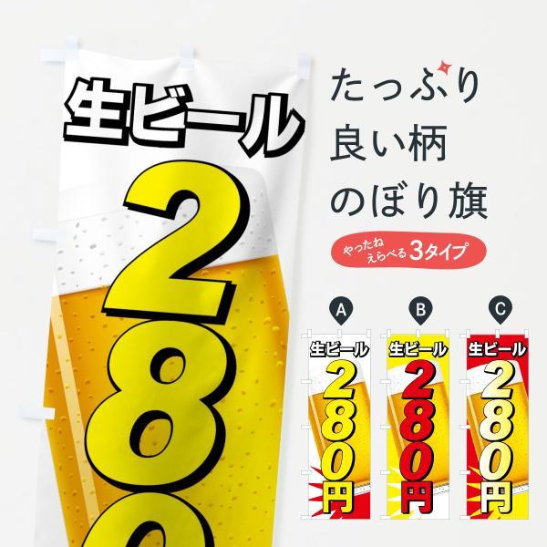 生ビール280円のぼり旗