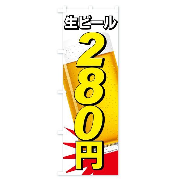 のぼり旗 生ビール280円|goods-pro|02