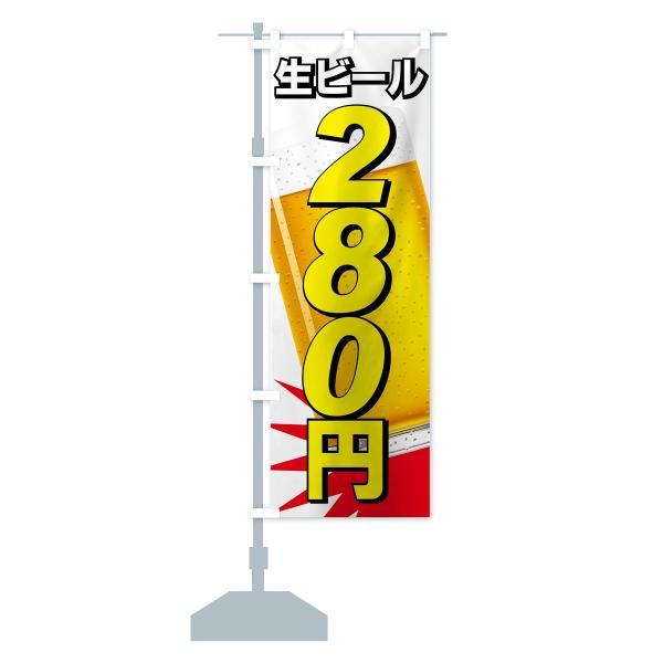 のぼり旗 生ビール280円|goods-pro|13