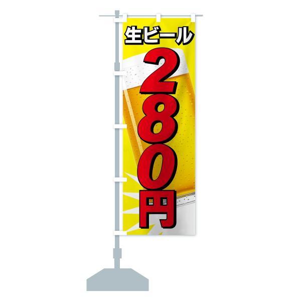 のぼり旗 生ビール280円|goods-pro|14