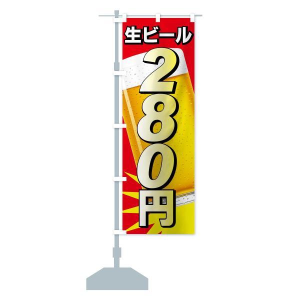 のぼり旗 生ビール280円|goods-pro|15