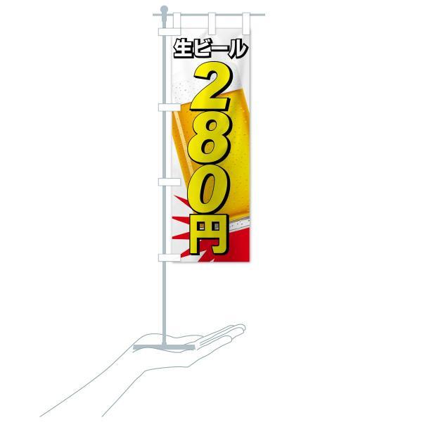 のぼり旗 生ビール280円|goods-pro|16