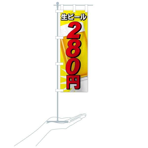のぼり旗 生ビール280円 goods-pro 17