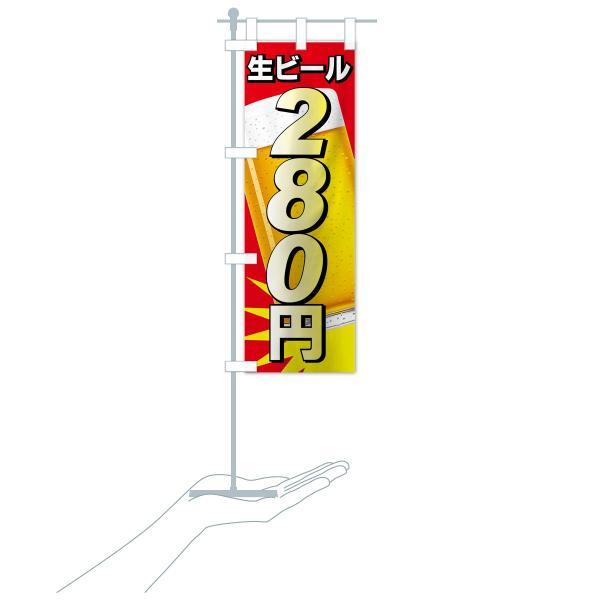 のぼり旗 生ビール280円 goods-pro 20