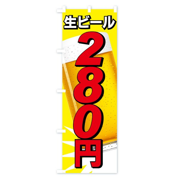 のぼり旗 生ビール280円|goods-pro|03