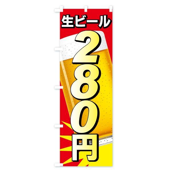 のぼり旗 生ビール280円|goods-pro|04