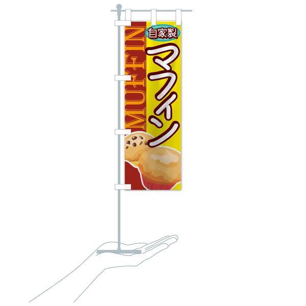 のぼり旗 マフィン goods-pro 20