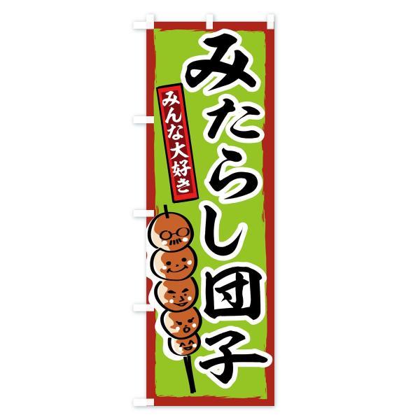 のぼり旗 みたらし団子|goods-pro|02