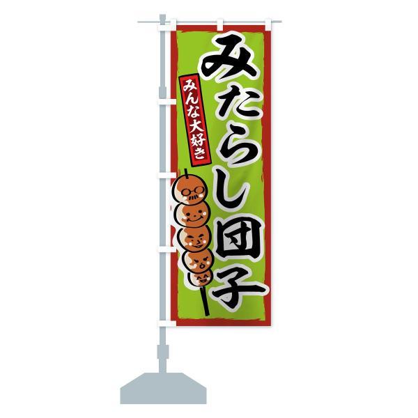 のぼり旗 みたらし団子|goods-pro|15