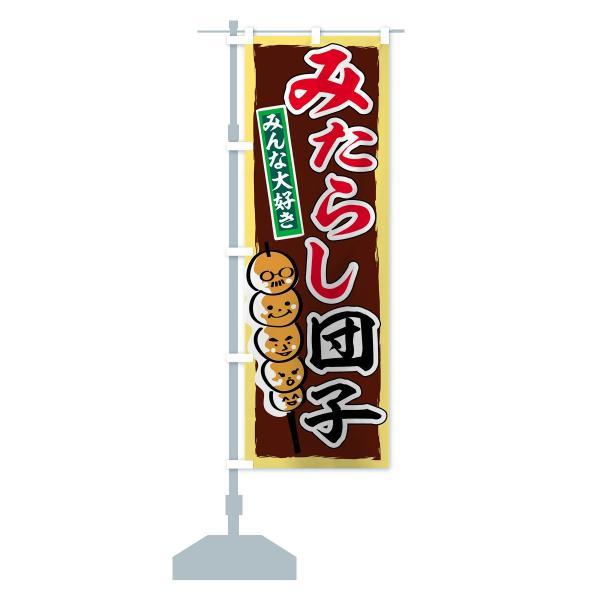 のぼり旗 みたらし団子|goods-pro|17