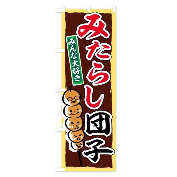 のぼり旗 みたらし団子|goods-pro|04
