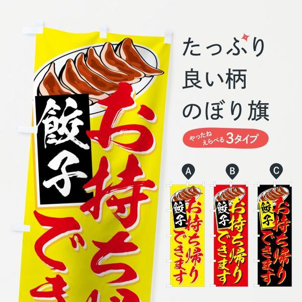 餃子・ギョーザ