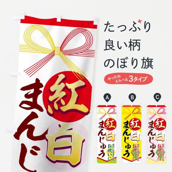 饅頭・蒸し菓子