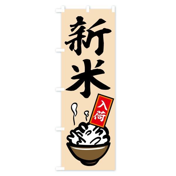 のぼり旗 新米|goods-pro|02