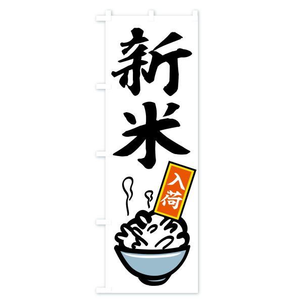 のぼり旗 新米|goods-pro|03