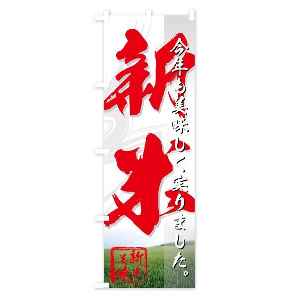 のぼり旗 新米 今年も美味しく実りました。|goods-pro|03