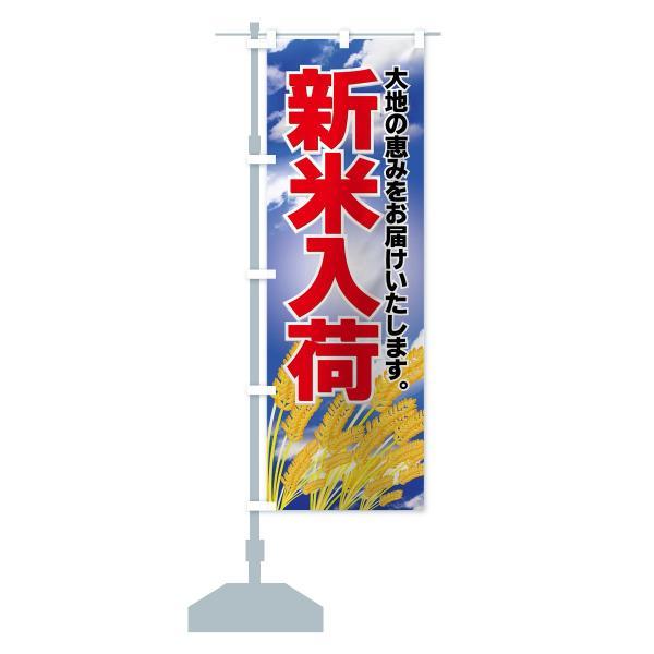 のぼり旗 新米入荷|goods-pro|13