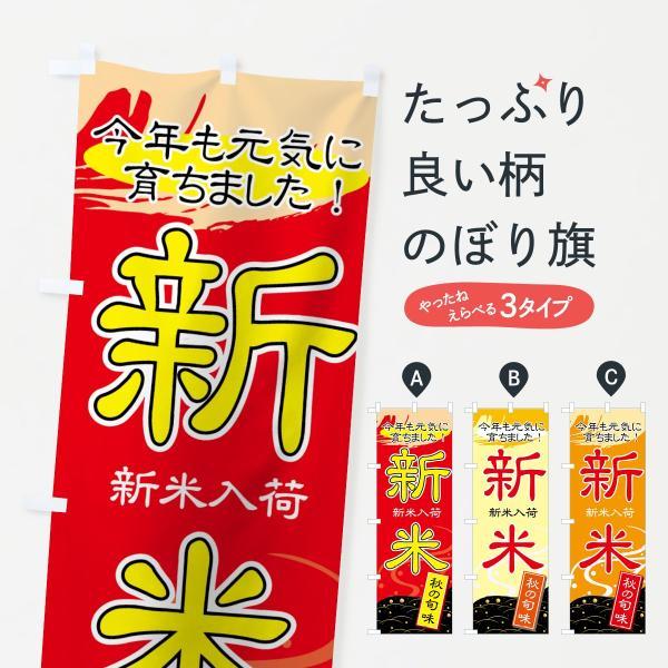 のぼり旗 新米|goods-pro