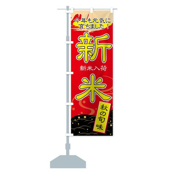 のぼり旗 新米 goods-pro 13