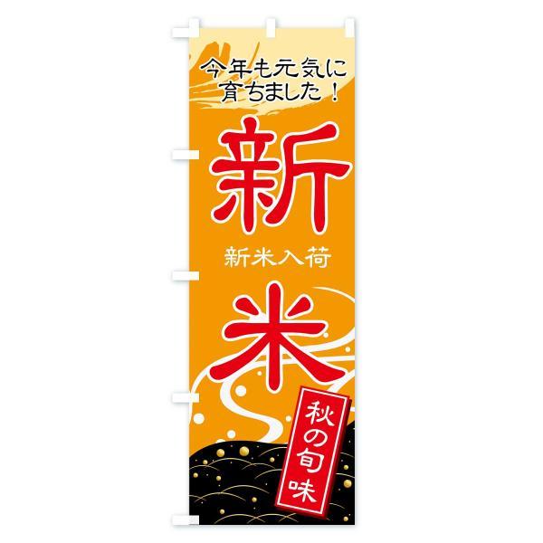 のぼり旗 新米|goods-pro|04