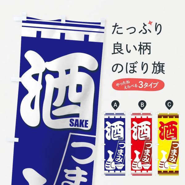 日本酒・お酒