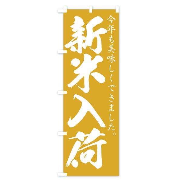 のぼり旗 新米入荷|goods-pro|03
