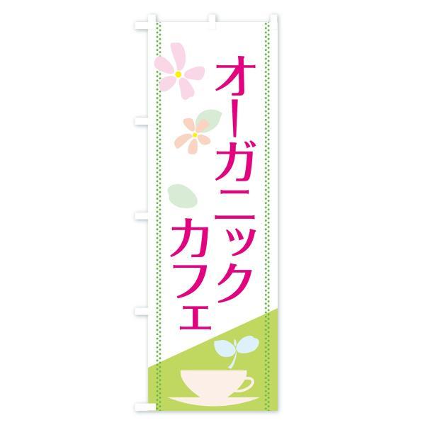 のぼり旗 オーガニックカフェ|goods-pro|02