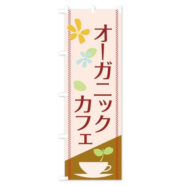 のぼり旗 オーガニックカフェ|goods-pro|03