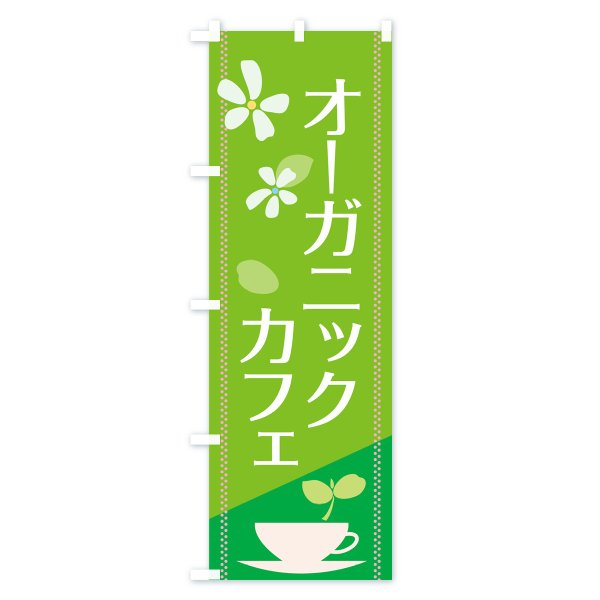 のぼり旗 オーガニックカフェ|goods-pro|04