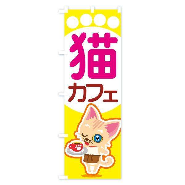 のぼり旗 猫カフェ goods-pro 02