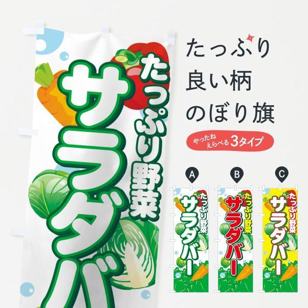 のぼり旗 サラダバー|goods-pro