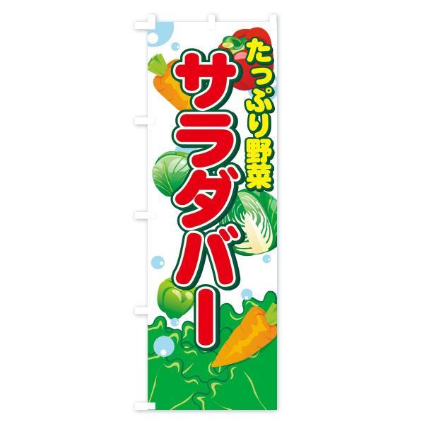のぼり旗 サラダバー|goods-pro|03