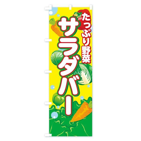 のぼり旗 サラダバー|goods-pro|04