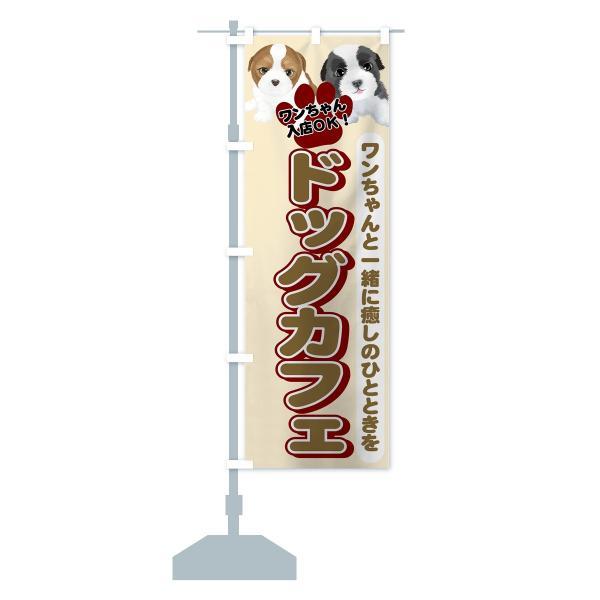 のぼり旗 ドッグカフェ|goods-pro|13
