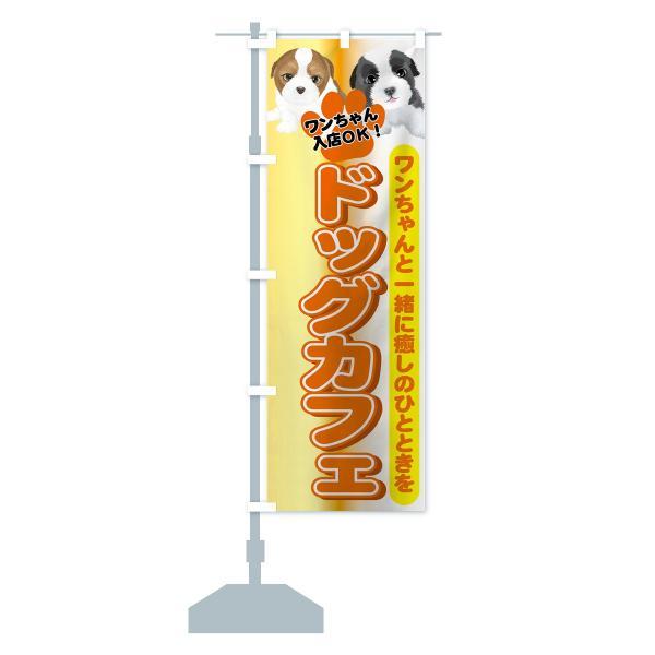 のぼり旗 ドッグカフェ goods-pro 15